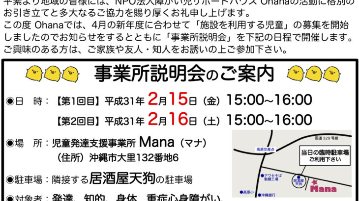 Mana 事業所説明会のお知らせ
