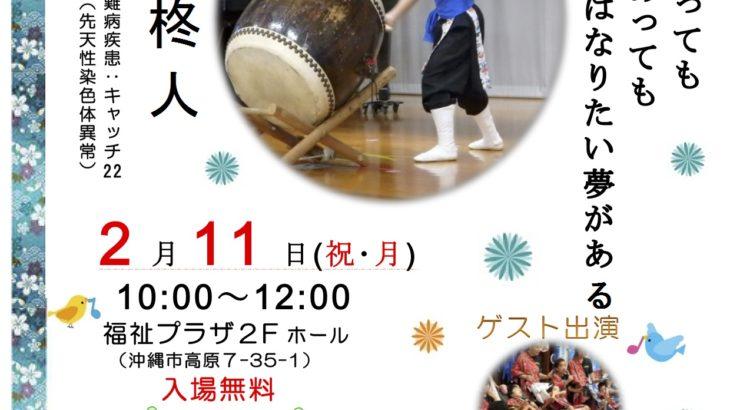 【延期】伊波柊人さんの「創作和太鼓演奏会&贈呈式」