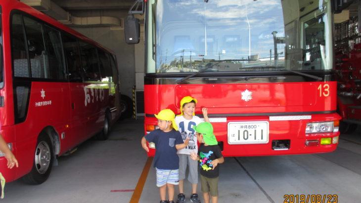 消防署へ行ったよ